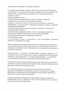 Page_00007-e1487343630337