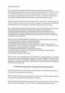 Page_00011-e1487343563316